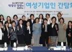 여성기업인들과 만난 박영선 장관