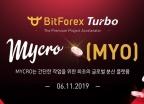 비트포렉스, 11일 마이크로 프로젝트 'MYO' 코인 공개