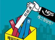 삼성 합병 성사 여부를 쥔 국민연금의 책임감