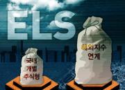 국민재테크 ELS, 해외지수 쏠림현상 괜찮나