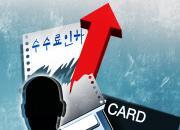 영세가맹점 카드 수수료 인하…독소조항 개정부터