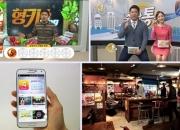 SKT 인수전 쟁점된 '케이블방송 지역성' 그 미래는
