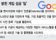 아이콘 바꿨더니…구글플레이서 게임 흥행 성공 비법 5選