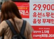 [단독]이통3사 요금제서 '무한·무제한' 문구 빠진다