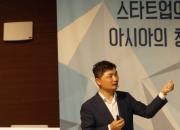 [전문]김범수 스타트업캠퍼스 총장 취임 프레젠테이션