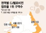 [단독]SKT-CJH 합병승인 '임박'…'방송권역 15곳 매각' 조건 유력