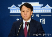 [전문] 靑 '최순실 게이트' 검찰 중간수사 결과 관련 입장