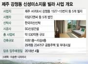 [단독] 한국자산신탁 530억대 제주 빌라타운 '좌초 위기'…투자자 피해 우려