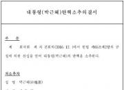 [전문]정의당 '박근혜 대통령 탄핵소추안'