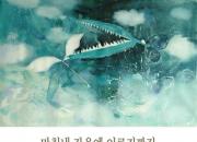 [김혜주의 그림 보따리 풀기] 자유를 위한 도망질
