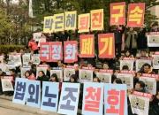 """[단독]국정교과서 '비선 검토진'도 우편향…""""촛불 민주주의는 무법천지"""""""