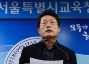 [전문] 조희연 '최윤실 교육농단' 관련 특정감사 결과 발표