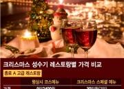 크리스마스 특수?… 레스토랑들 바가지 요금 '극성'