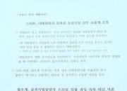 [전문]양승태 대법관 등에 관한 청와대 사찰 문건