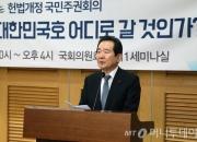 """[전문]丁의장 """"국민 뜻 담아내는 개헌 준비할 것"""""""
