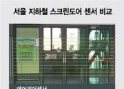 서울지하철 9호선 2단계·경전철, '레이저센서' 교체 안한다