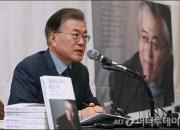 """[일문일답]문재인 """"난 재수 전문… 군복무 1년으로 단축"""""""