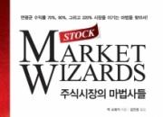 그들은 어떻게 주식시장의 '마법사'가 되었나