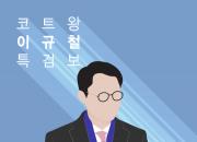 [카드뉴스] 패션코트왕 이규철 특검보
