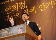 """[전문] 안희정, 대선출마 선언 """"총리지명권 국회 다수당에 주겠다"""""""