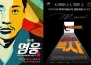 2월에도 창작극 '풍성'…뮤지컬·연극 골라보자
