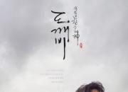 [뉴스&팩트]'표절지적'이 범죄?… '도깨비' 작곡가의 이상한 '해명'