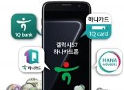 [단독]'갤S7 하나카드폰' 나온다…구매가 20만원↓