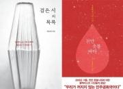 """'블랙리스트' 시인들…""""사회 비판은 문학의 본질"""""""