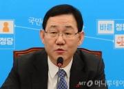 """[전문]주호영 """"보수의 가치와 명예 다시 회복하겠다"""""""