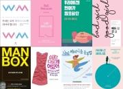 페미니즘책이 여성의 무기?…저항성격서적 출간 열풍