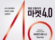 집단→개인, 천재→현장…'마켓'의 근본적인 수정 '불가피'
