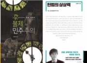 광장에서 책장으로…일상으로 들어온 '헌법' 열풍