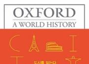 빛과 어둠의 공존 '도시'의 역사…시궁창? 낙원?