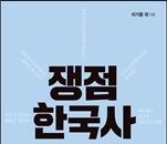 쟁점 알아야 정확해지는 역사전쟁…'쟁점 한국사'