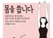[200자로 읽는 따끈새책] '몸을 씁니다', 'RE-BUILD 코리아' 外