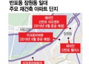 '작명 고민' 잠원동 재건축 단지 '신반포' 고수