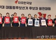[꿀빵]'합동연설회'라 쓰고 '태극기 집회'라 읽는다(feat. 자유한국당)