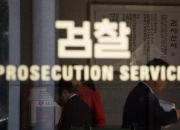 [전문]검찰, 박근혜 前대통령 구속영장 청구 발표문