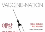 백신은 약이 아닌 독? 대체의학에서 본 예방주사