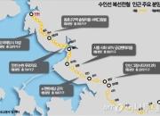 커지는 수인선 기대감…철길 따라 1.1만가구 분양