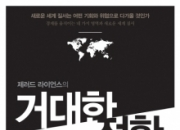 [200자로 읽는 따끈새책] '거대한 전환', '북한 녀자' 外