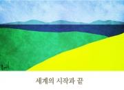 [보일샘의 포스트카드] 세계의 시작과 끝