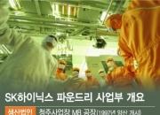 [단독]SK하이닉스, 파운드리 분사…박성욱 부회장 '승부수'