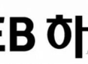[단독]불안한 전산통합..KEB하나은행, 대출이자 더 받았다