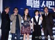 [꿀빵]영화 '특별시민' 배우들, 뜻밖의 '선거 홍보대사' 된 이유는?
