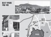 꽃바람 부는 후암동… '제2경리단길' 훈풍