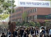 삼성, 올해 상반기 고졸·전문대졸 작년보다 많이 뽑는다