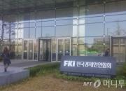 [단독]전경련 새 사령탑에 GS·롯데·한화 등 12개사 참여