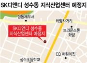 토탈 디벨로퍼로 도약 SK디앤디, 성수동에 '지식산업센터' 짓는다