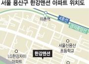 서울 이촌동 '재건축 대장주' 한강맨션 '23개동 전부 재건축'